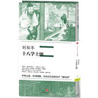 中国美术史 大师原典:刘松年 十八学士图