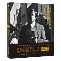 我是这个世界的间谍:薇薇安・迈尔街拍精选摄影集(精装)