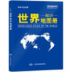 世界知识地图册(蓝革皮)