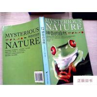 【二手旧书9成新】神奇的自然(步入自然的奇妙世界)