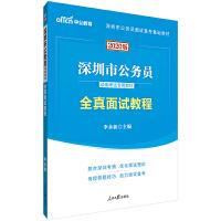 深圳公务员考试用书 中公2020深圳市公务员录用考试专用教材全真面试教程