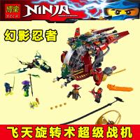 欢乐童年 兼容乐高式幻影忍者7 飞天旋转术 战机拼装积木玩具10398