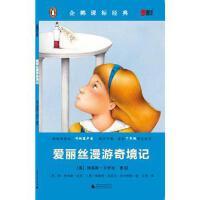 爱丽丝漫游奇境记-企鹅课标准经典 9787549582549