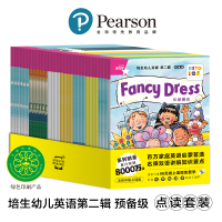 培生幼儿英语第二辑・预备级(升级版)