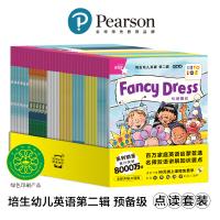 【点读版】培生幼儿英语预备级第二辑英文启蒙有声绘本3-4-5岁儿童分级阅读早教教材零基础入门提高自然拼读piyo pen