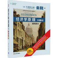 经济学原理 微观部分 (第6版)