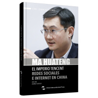 追梦中国:商界领袖--马化腾的腾讯帝国(西)