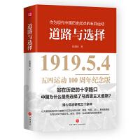 道路与选择(五四运动100周年纪念版,团购电话4001066666转6)