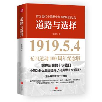 道路与选择(五四运动100周年纪念版,团购电话4001066666转6) 以大量翔实的资料全面展示、从历史源头五四运动来阐释中国为什么*终选择了马克思主义道路