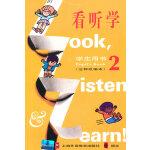 看听学:学生用书 2