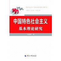 中国特色社会主义基本理论研究