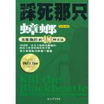 踩死那只蟑螂:克服拖拉的18种方法 刘祥亚 石油工业出版社