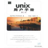 【二手旧书8成新】UNIX用户手册(第二版) (美)波尼亚托维斯基;常晓波,杨剑峰译 9787302059240 清华