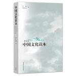 中国文化读本(普及本)(第2版)(新)