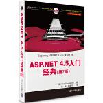 ASP.NET 4.5 入门经典(第7版)(.NET开发经典名著)