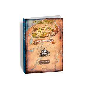 燕子号与亚马逊号――布尔河畔的黑鸭子(英国国宝级儿童探险系列小说,企鹅出版社、兰登书屋、牛津出版社均纪念出版!)