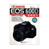 VIP佳能Canon EOS 600D说明书没讲透的使用技巧(全彩)