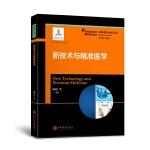 新技术与精准医学 精准医学出版工程・精准医学基础系列