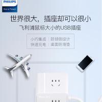 Philips飞利浦小飞USB插座(黑色) 便携旅行插排 飞利浦排插/接线板/插线板/插排/拖线板/桌面插排 2位3U