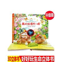 我们长得不一样 好好玩神奇生命立体书儿童3d立体书 趣味科普绘本智力开发培养认知探索能力幼儿早教书籍启蒙故事童话畅销书