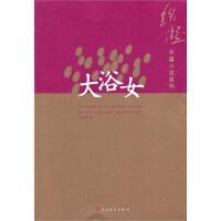 【RT7】大浴女 铁凝 人民文学出版社 9787020094936