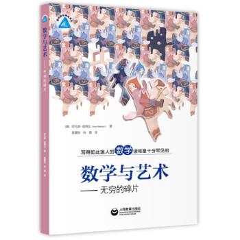 数学与艺术:无穷的碎片(货号:A3) 9787544477369 上海教育出版社 伊凡斯彼得生威尔文化图书专营店 正版,直供