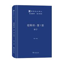 密释纳・第一部:种子(宗教文化译丛)张平 译注 商务印书馆