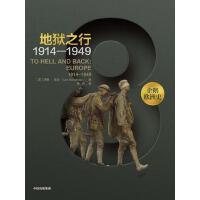 企鹅欧洲史(第八卷):地狱之行