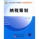 纳税筹划(21世纪高职高专规划教材・财经管理系列)