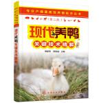 专业户健康高效养殖技术丛书--现代养鸭关键技术精解(第二版)