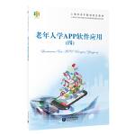老年人学APP软件应用(四)