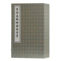 茅评套板图牡丹亭/(明)汤显祖 茅�� 评 上海古籍出版社