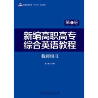 新编高职高专综合英语教程教师用书第1册 黄丽 中国石化出版社有限公司