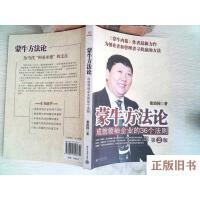 【二手旧书8成新】蒙牛方法论――成就领袖企业的36个法则第2版