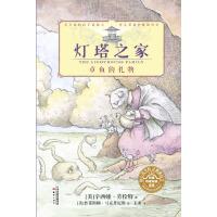 灯塔之家系列5:章鱼的礼物(凯迪克、纽伯瑞双项大奖辛西娅?劳伦特感人力作,一套帮助孩子养成自主阅读习惯的经典桥梁书)--尚童童书