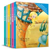 儿童心理成长绘本1(帮助儿童建立良好的心理素质、养成健康人格品质的图画书)