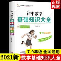 2021全国版初中数学基础知识大全 七八九年级基础知识手册 一本pass图书789年级教材辅导资料中考学霸笔记本初一二三