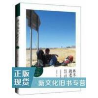 【二手旧书9成新】再不远行,就老了2(一个人,一个包,27国,800天,继约