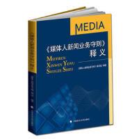 媒体人新闻业务守则 释义 《媒体人新闻业务守则》编写组著 9787562060871