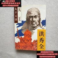【二手旧书9成新】太平天国・天王洪秀全9787535420527