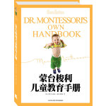 蒙台梭利儿童教育手册(蒙台梭利儿童教育经典原著)