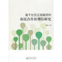 基于社员正规融资的农民合作社增信研究 9787514182408