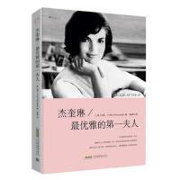 杰奎琳:优雅的夫人 (美)卡西迪 北京时代华文书局有限公司