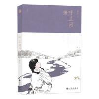 【正版现货】呼兰河传 萧红 著 九州出版社 9787510863738