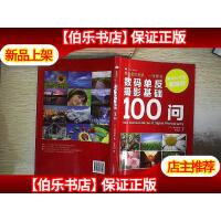 【二手9成新】数码单反摄影基础100问 /[日]冈�牒托� 中国摄影出版社