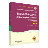 新编英语语法教程(第6版)学生用书