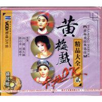【黄梅戏】卡拉OK精品大全 (贰)张小萍 刘国平 孙娟 潘文格(3VCD)