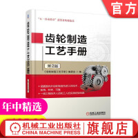 齿轮制造工艺手册 *2二版 采用现行新标准 机械工业出版社官方正版 9787111577676