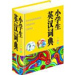 小学生英汉词典(64开彩色版,大字体、纯木浆纸印刷,保护学生视力)