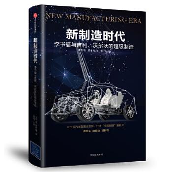 新制造时代:李书福与吉利、沃尔沃的超级制造(pdf+txt+epub+azw3+mobi电子书在线阅读下载)